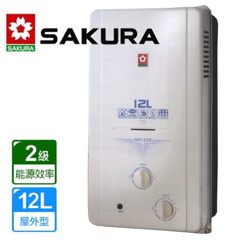 【促銷】SAKURA櫻花 12L屋外型無氧銅防空燒熱水器H-1235/GH-1235