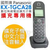 Panasonic國際牌 DECT 數位無線電話 擴充子機 KX-TGCA28 中文介面 擴充專用機