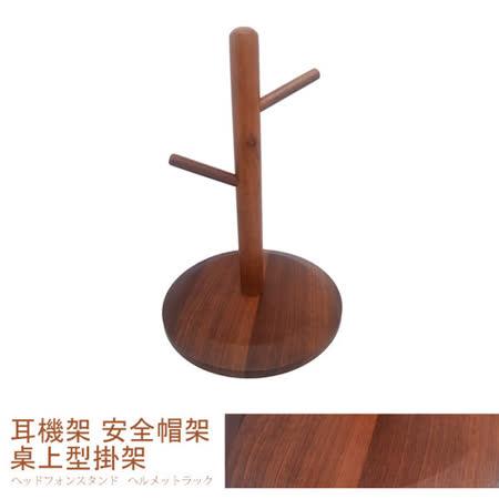 凱堡 簡約木質 耳機架 安全帽架 桌上型掛架