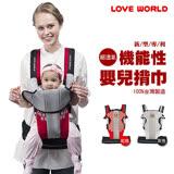 【愛的世界】LOVEWORLD 機能性超透氣嬰兒揹巾/3~18個月(15kg以內)/灰色-台灣製-