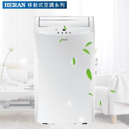 【HERAN 禾聯】5坪冷暖移動式空調冷氣機/HPA-35G1H