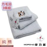 【MORINO摩力諾】純棉素色動物刺繡方毛浴巾-淺灰 熊(超值3條組)