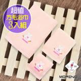 【MORINO摩力諾】純棉素色動物刺繡方毛浴巾-粉紅 兔(超值3條組)