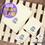 【MORINO摩力諾】純棉素色動物刺繡方毛浴巾-米黃羊(超值3條組)