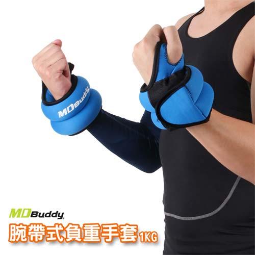 MDBuddy MDBUDDY 腕帶式負重手套1KG 一雙 - 隨機 F
