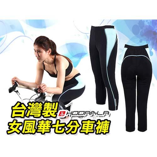 (女) HODARLA 風華七分車褲-台灣製 單車 自行車 專利坐墊 黑水藍