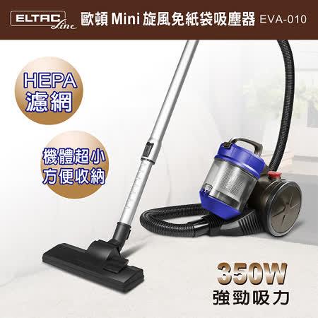 ELTAC歐頓 Mini旋風免紙袋吸塵器 EVA-010