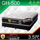 德國優客名床 水冷膠三線AGRO獨立筒床 3.5尺單人(GH-500)
