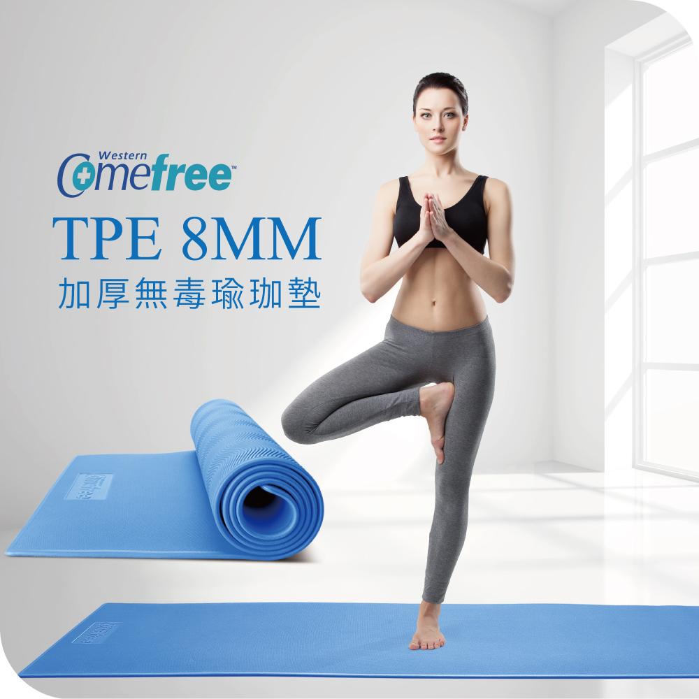 Comefree TPE 8mm加厚無毒瑜珈墊-莓果藍