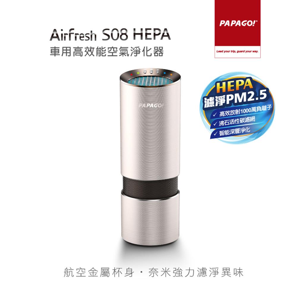 PAPAGO! Airfresh S08 HEPA 車用高效能空氣淨化器 銀  擦拭布