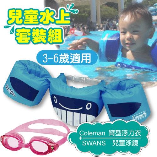 【美國Coleman】PUDDLE JUMPER 兒童手臂型浮力衣+SWANS 泳鏡 水上套裝組(3-6歲適用).蛙鏡.浮力背心.救生衣_CM-28545 藍鯨+粉紅