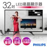 贈迪士尼吊燈71751*2【飛利浦PHILIPS】32吋FHD LED液晶顯示器+視訊盒 32PFH4052