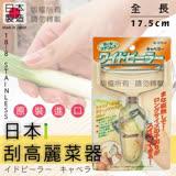 【kokyus plaza】《 SHIMOMURA 》蔬果高麗菜18-8不銹鋼削皮刀/刨絲刀-日本製造
