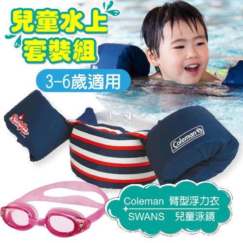 ~美國Coleman~PUDDLE JUMPER 兒童手臂型浮力衣 SWANS 泳鏡 水上
