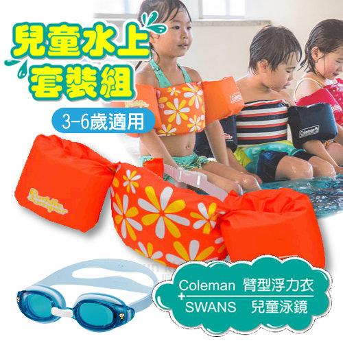 【美國Coleman】PUDDLE JUMPER 兒童手臂型浮力衣+SWANS 泳鏡 水上套裝組(3-6歲適用).蛙鏡.浮力背心.救生衣_CM-28544 橘色花朵+湖藍