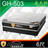 德國優客名床 天絲水冷膠三線護背式彈簧床 6尺雙人加大(GH-503)