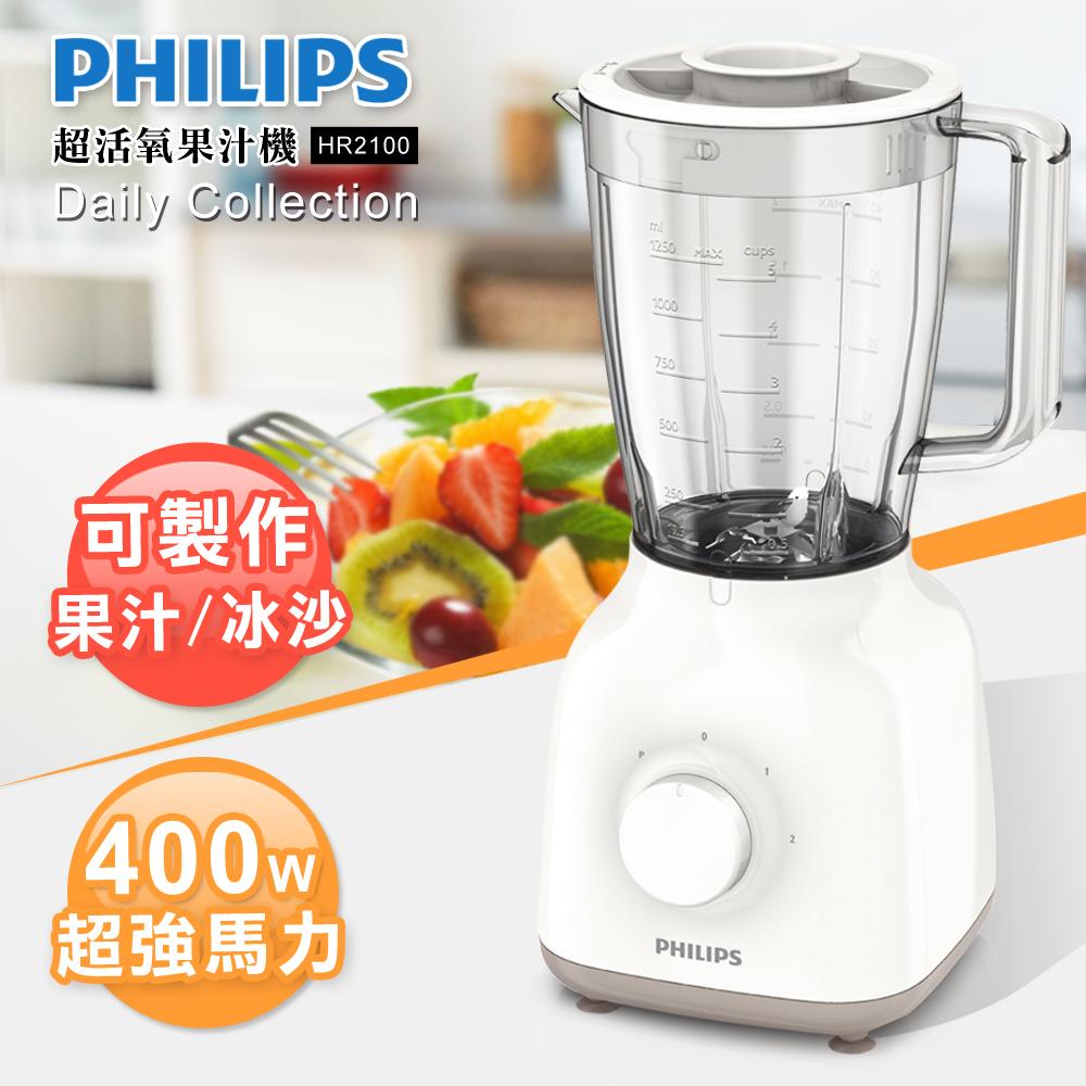 【飛利浦 PHILIPS】Daily Collection 超活氧果汁機 (HR2100)