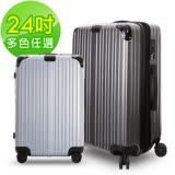 【LETTi】星際行者 24吋PC碳纖維紋可加大行李箱(多色任選)
