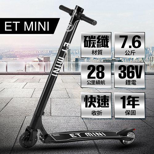 (客約)【 OKAI 】ET MINI 碳纖維 36V鋰電 LG電芯 LED燈 搭配APP功能 智能折疊 電動滑板車