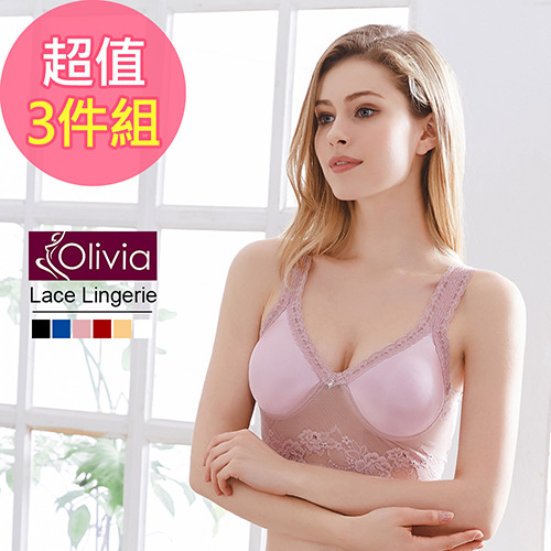 【Olivia】無鋼圈性感無痕蕾絲美背薄款內衣-三入組(藍+藕粉+白)