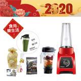維他美仕Vitamix S30輕饗型全食物調理機【個性紅】-送料理工具組 + 黑芝麻1包 (價值850元)
