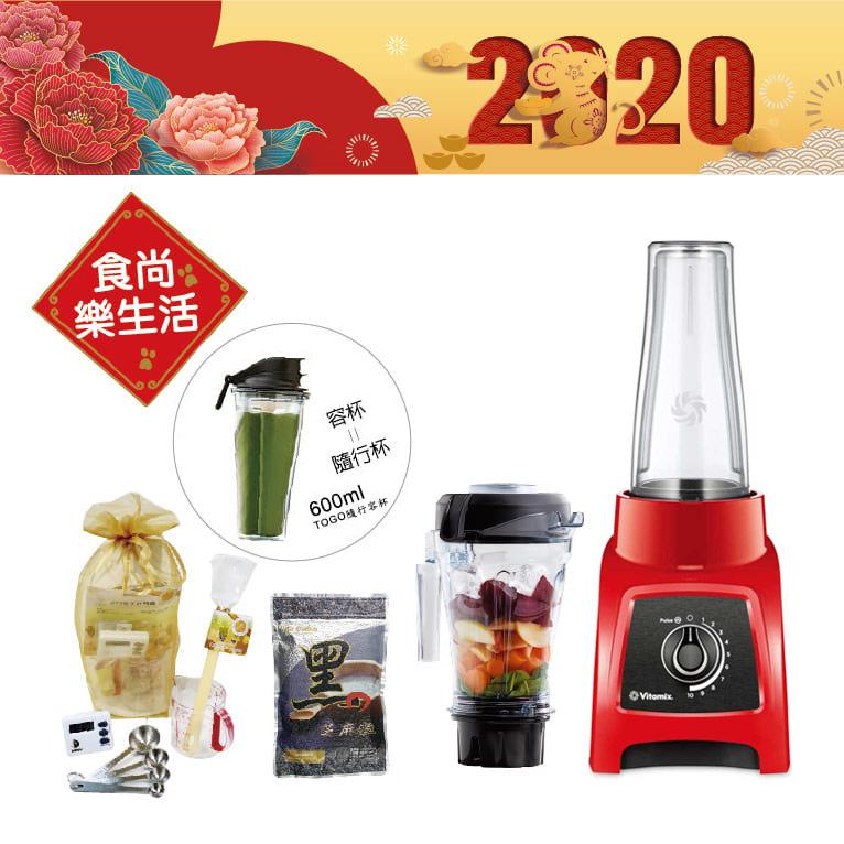 維他美仕Vitamix S30輕饗型全食物調理機【個性紅】-買就送綠拿鐵排毒魔法飲等(價值4,230元)