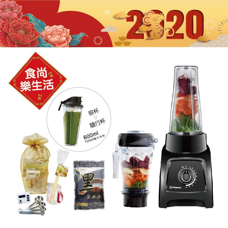 維他美仕Vitamix S30輕饗型全食物調理機【時尚黑】-買就送綠拿鐵排毒魔法飲等(價值4,230元)