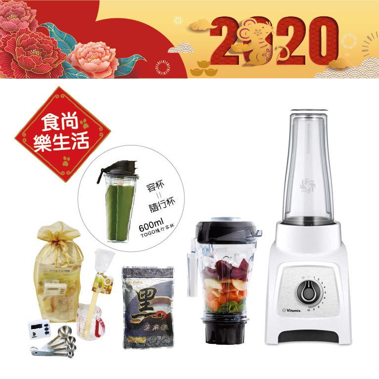 維他美仕Vitamix S30輕饗型全食物調理機【經典白】-買就送綠拿鐵排毒魔法飲等(價值4,230元)