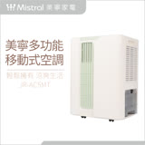 美寧 旗艦級透涼移動冷氣機/除濕機JR-AC5MT(綠色限定版)【送排風管+窗隔板】 全機保固3年,壓縮機7年