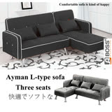 【ABOSS】Amanda L型皮質 沙發/沙發椅