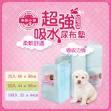 御品小舖 寵物用超強吸水尿布墊 柔軟舒適 (25片/50片/100片)