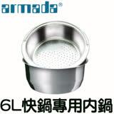 《armada》 6L高級不鏽鋼快鍋專用內鍋(24CM)