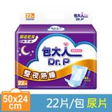 【包大人】替換式尿片-整夜熟睡50x24cm (22片/包)