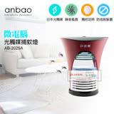 【Anbao 安寶】5W觸控定時光觸媒捕蚊器(AB-2025A)
