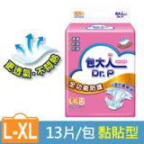 【包大人】成人紙尿褲-全功能防護 L-XL號 (13片/包)