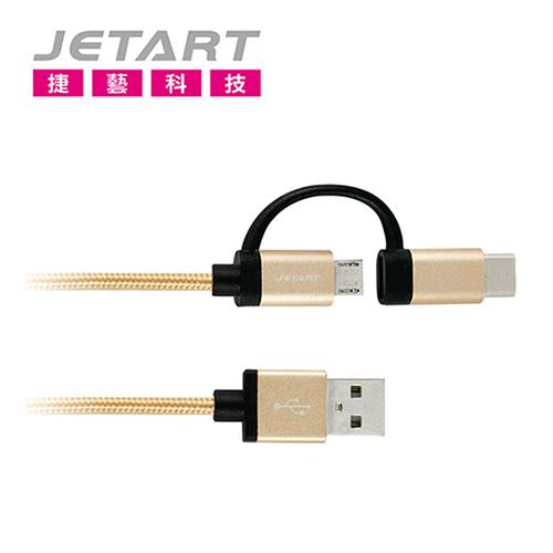 【JetArt】鋁合金 USB to TYPE-C+Micro USB 兩用傳輸線 1.5m*2入