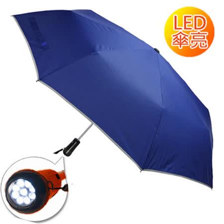【2mm】LED極光安心自動開收傘 (寶藍色)