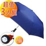 【2mm】LED極光安心自動開收傘(寶藍色) 3入組