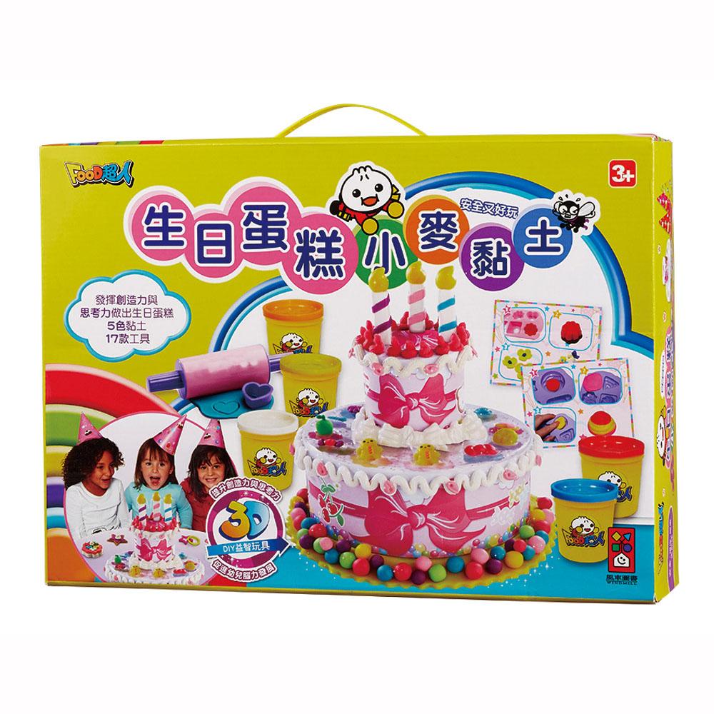 【風車圖書】生日蛋糕小麥黏土-FOOD超人(購物車)