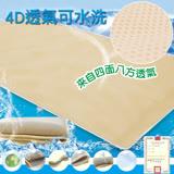 【蒙娜麗莎】台灣製4D超透氣專利止滑可水洗速乾床墊-3.5尺單人加大
