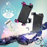 【買一送一】機械爪固定式 自行車手機支架