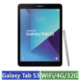 (特賣) Samsung Galaxy Tab S3 T820 9.7吋 Wi-Fi版 4G/32G 平板電腦-【送三星原廠皮套+螢幕保護貼】