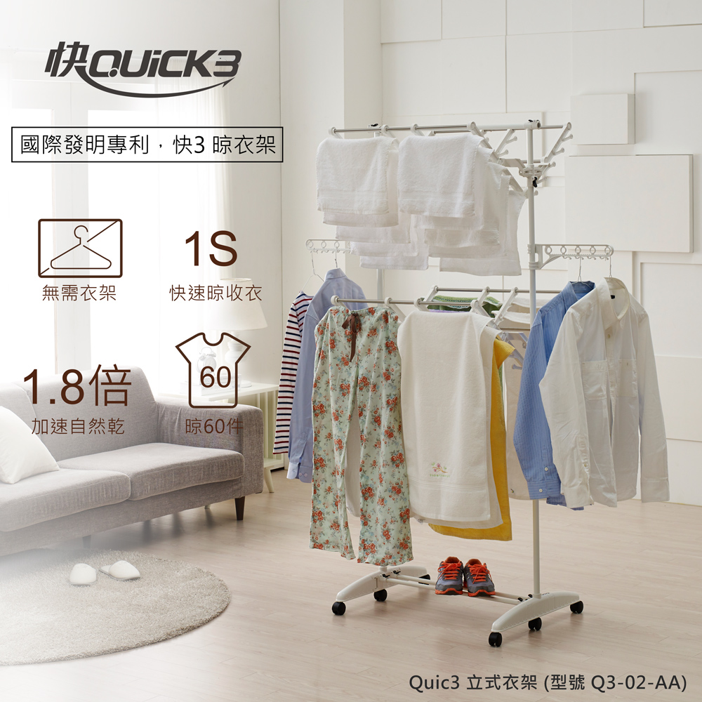 乾衣效率快1.8倍 韓國快3一秒曬衣架