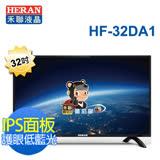 HEARN禾聯 32型 低藍光LED液晶顯示器HF-32DA1