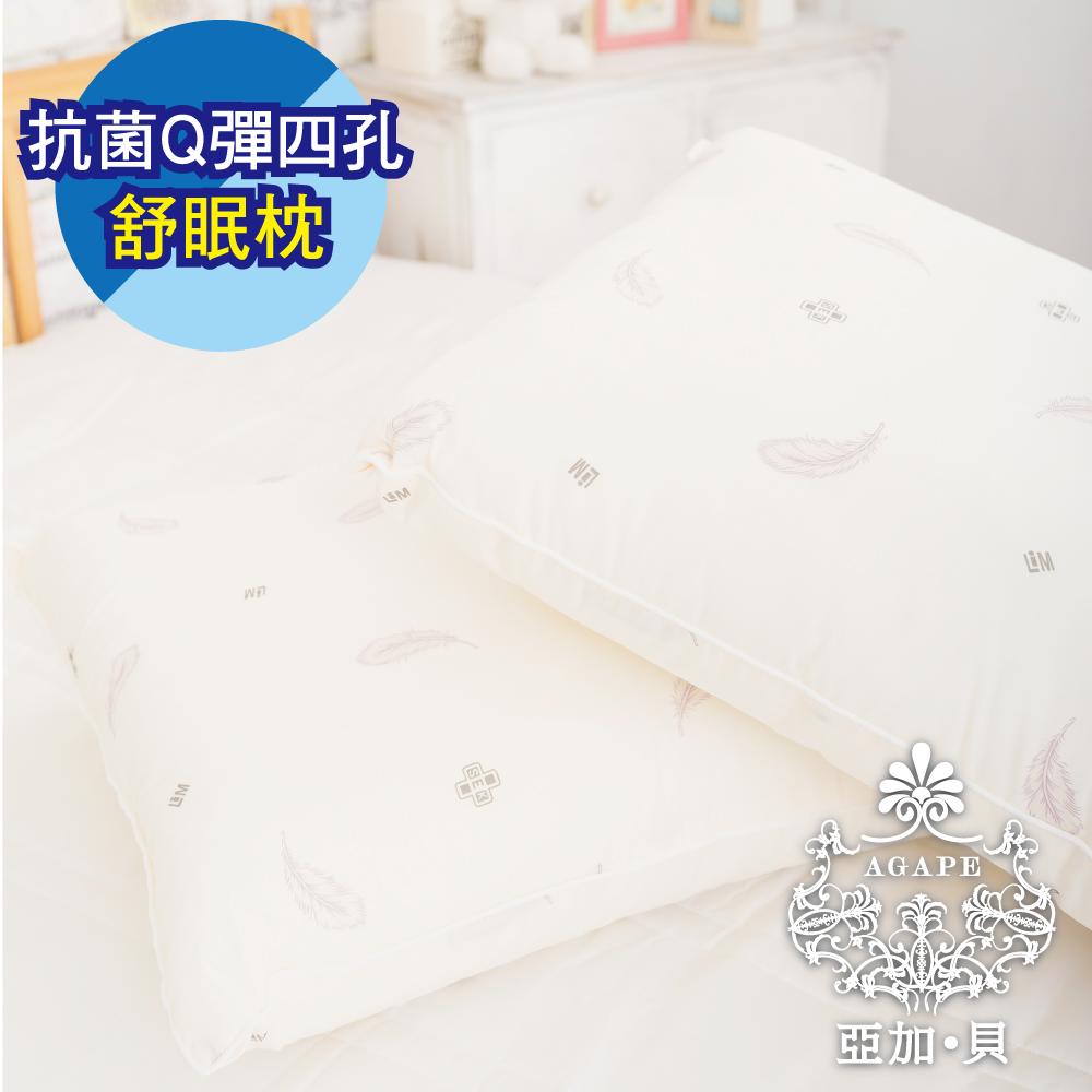 AGAPE亞加‧貝《抗菌Q彈四孔舒棉枕》MIT台灣製造 超Q彈透氣不扁塌 柔軟舒適 百貨專櫃同款