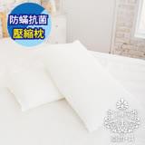 AGAPE亞加‧貝《英國品牌抗菌Q彈壓縮枕》100%台灣製造 超Q彈透氣柔軟舒適 百貨專櫃同款