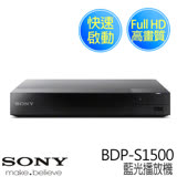 【SONY 新力】 Full HD 藍光播放機 ★熱銷機種★ (BDP-S1500)