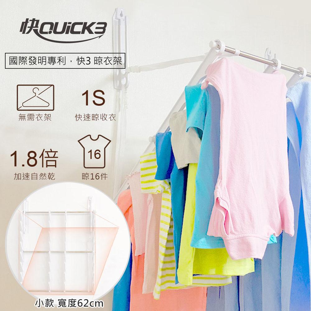 韓國專利 Quick3一秒曬衣架