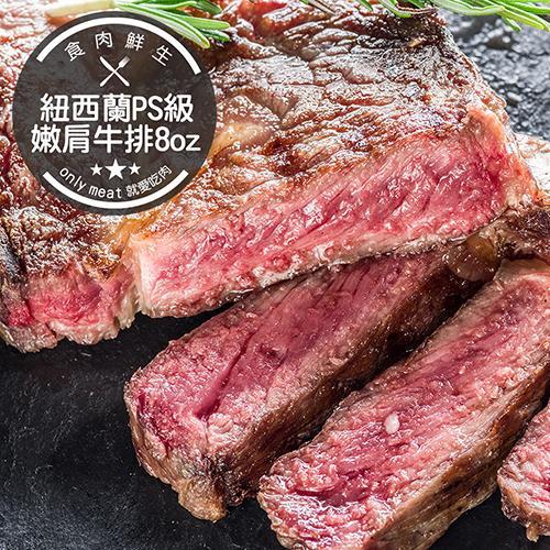 食肉鮮生 8盎司紐西蘭PS級比臉大嫩肩沙朗牛排*4片組 (225g/片)