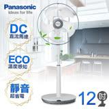 【國際牌Panasonic】12吋經典型DC直流風扇/F-S12DMD